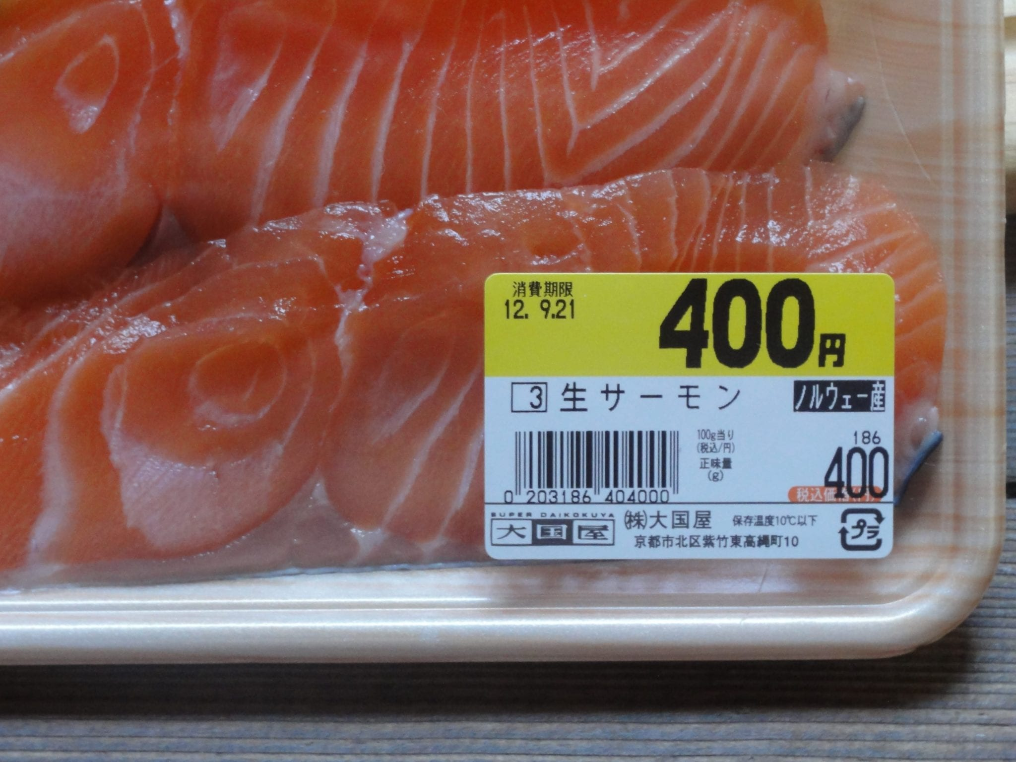 Fresh fish package label with price in kanji and katakana Japanese alphabets