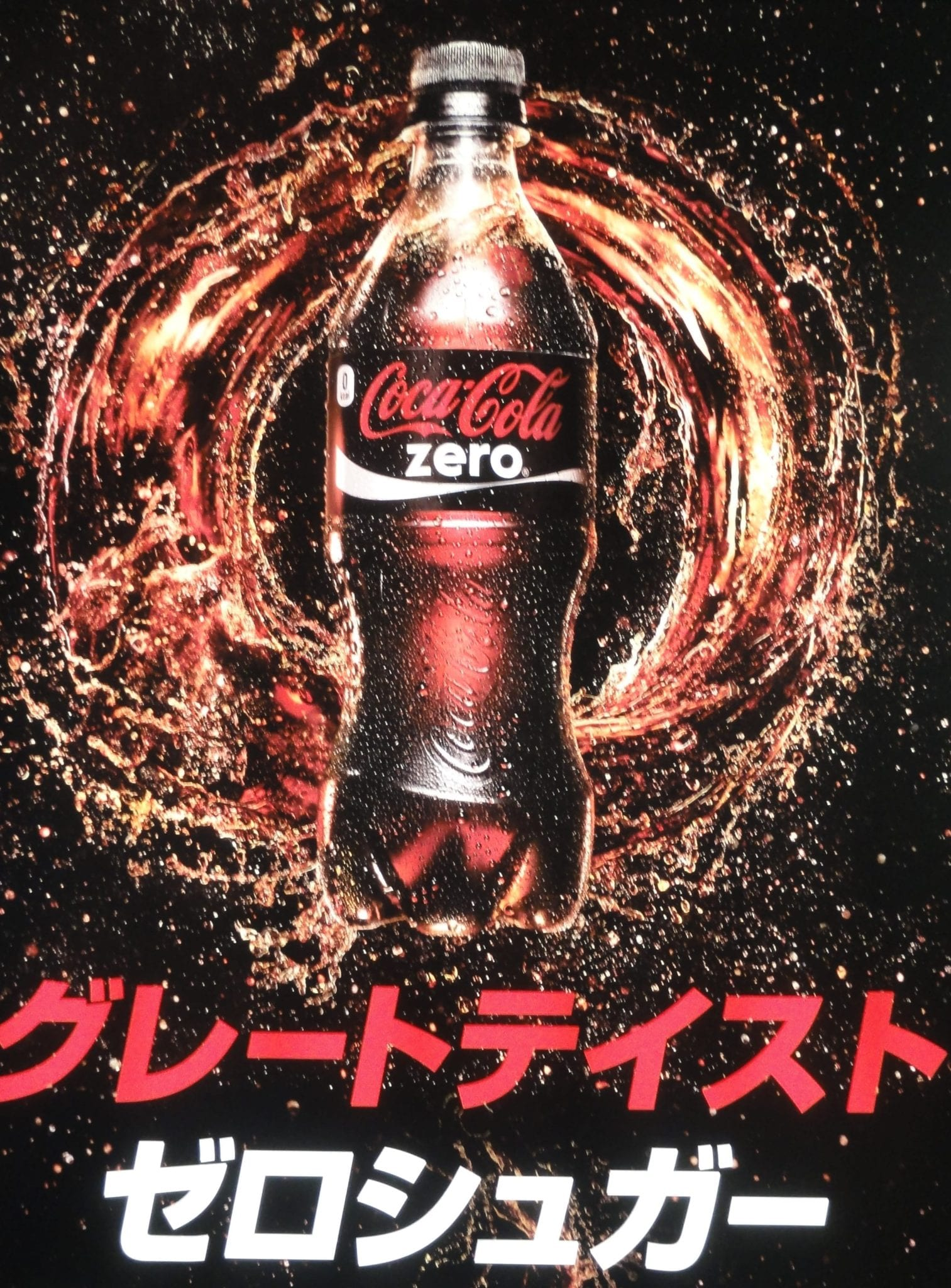 Coca-Cola Japan sign in katakana Japanese alphabet