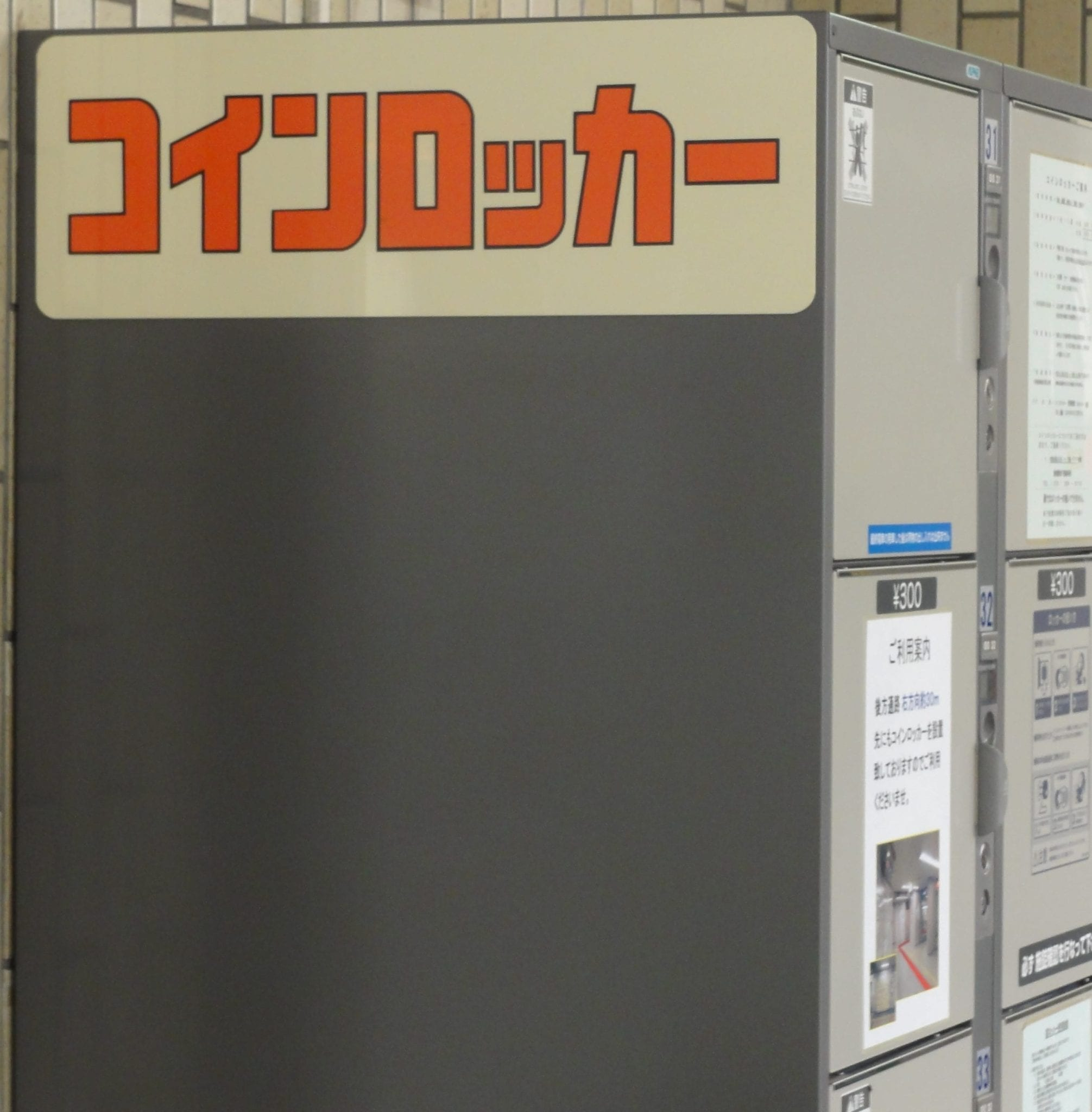 Japan train station coin locker sign in katakana Japanese alphabet