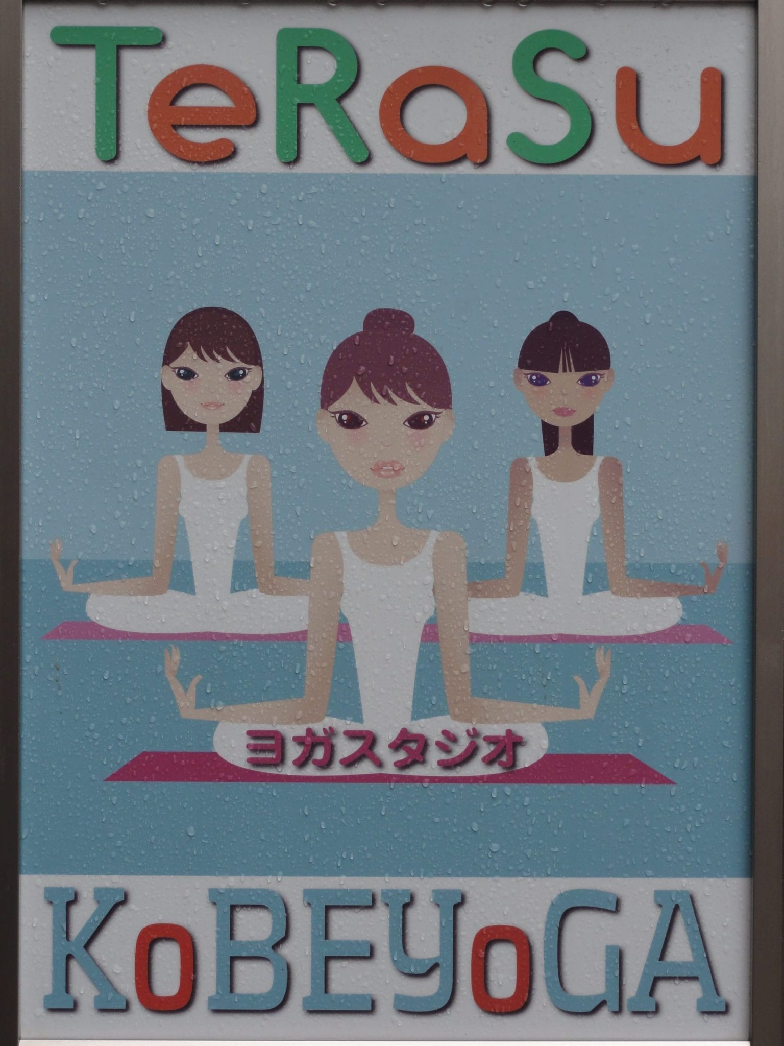 Yoga studio's sign in katakana Japanese alphabet