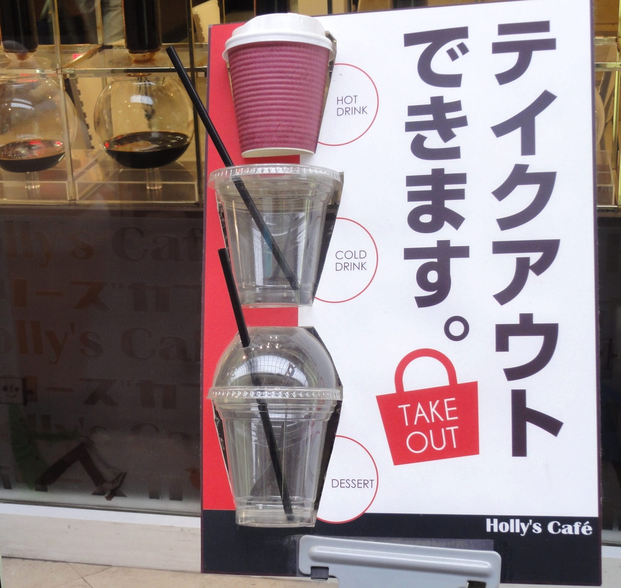Cafe's takeout coffee sign in katakana Japanese alphabet