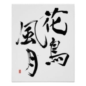 Japanese kanji proverb calligraphy art poster beauty of nature