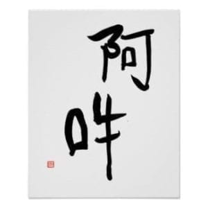 Jpanaese meditation kanji calligraphy art poster A-un perfect harmony poster