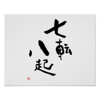 Japanese proverb kanji calligraphy poster if you fall down seven times, stand up eight!