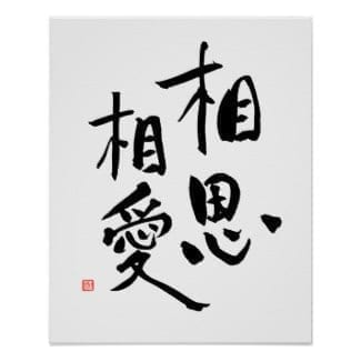 Japanese quote about love kanji calligraphy poster