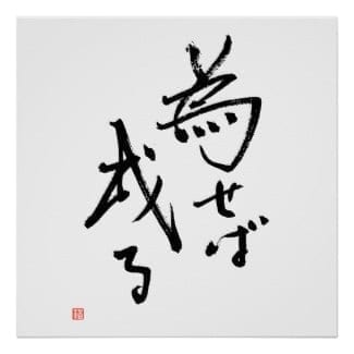 Japanese inspirational quote kanji calligraphy art poster naseba naru results are rooted in action
