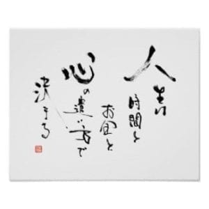 Japanese quote about life kanji calligraphy poster