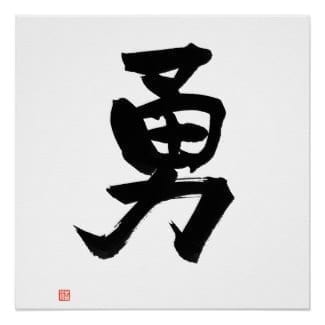 Japanese calligraphy bushido code art poster with the kanji character for courage