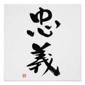 Japanese calligraphy samurai bushido code poster featuring the two kanji characters for loyalty