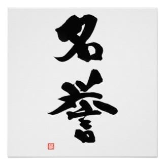 Japanese kanji calligraphy art poster featurinig the kanji for honor, one of eight virtues of the bushido code of the samurai