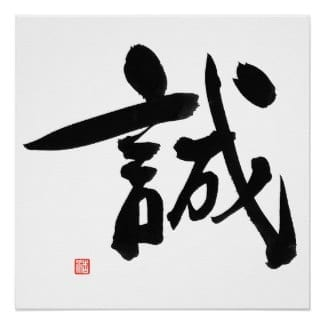 Japanese calligraphy art poster featuring makoto, the kanji for honesty, one of the eight virtues of bushido