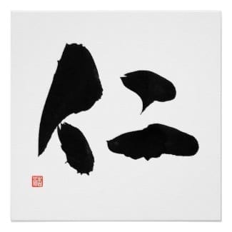 Japanese kanji calligraphy art poster of nin, the character for benevolence and mercy, one of 8 virtues of the bushido code