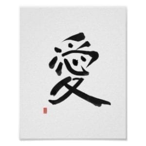 love kanji Japanese calligraphy art poster in black and white with red name stamp